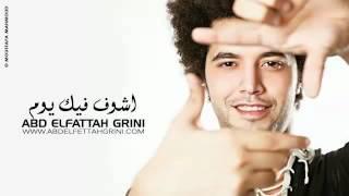 Abd El Fattah Grini - Ashof Feek Yom عبد الفتاح جرينى - أشوف فيك يوم