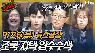 박지원, 박소희, 고경민, 김주영, 김진애   김어준의 뉴스공장