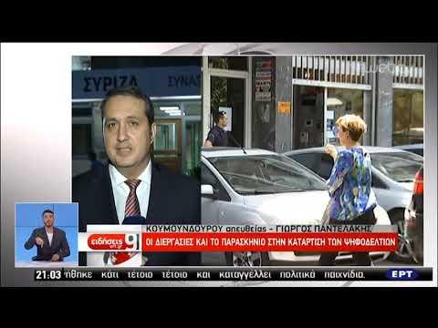 Κλείδωσαν οι υποψηφιότητες του ΣΥΡΙΖΑ στις 4 μεγαλύτερες περιφέρειες | 12/06/2019 | ΕΡΤ