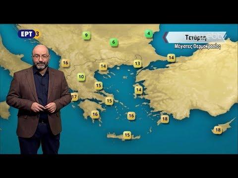 ΔΕΛΤΙΟ ΚΑΙΡΟΥ με τον Σάκη Αρναούτογλου | 30/11/2018 | ΕΡΤ