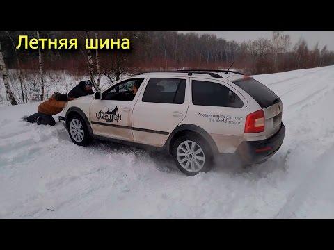Что будет если ездить на летней резине зимой - DomaVideo.Ru