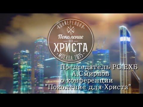 Председатель РС ЕХБ А.Смирнов о конференции Поколение для Христа
