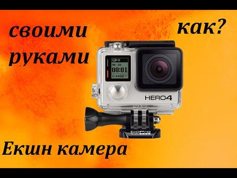 Как сделать экшн камеру