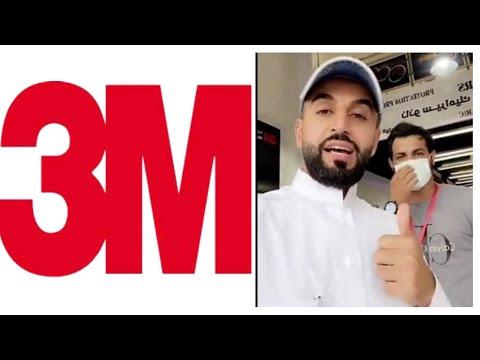 إعلان ياسا | عازل حراري  3M