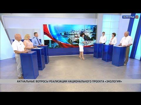 Актуальные вопросы реализации нацпроекта «Экология». Выпуск от 06.06.2019