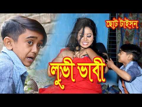 Luvi Vabi | Chotu Taison | লুভী ভাবী | ছোট টাইসান | Khandesh | Bangali Comedy | Music Bangla Tv