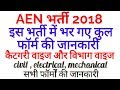 AEN Vacancy 2018 total form fill category wise , RPSC AEN Vacancy 2018 total form fill electrical