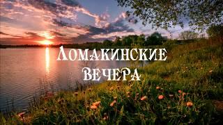 Ломакинские вечера-2018. Конкурс инструментальной музыки