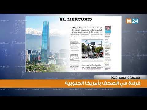 أبرز اهتمامات صحف أمريكا الجنوبية ليوم الجمعة 10 يوليوز 2020