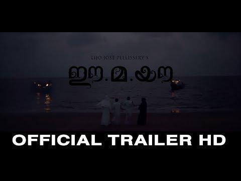 Ee.Ma.Yau Malayalam Movie Official Trailer