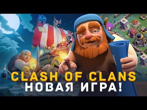 CLASH OF CLANS - НОВАЯ ИГРА? (видео)