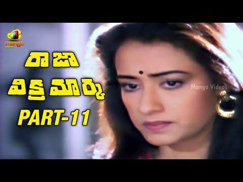 Raja Vikramarka Full Movie - Part 11/13 - Chiranjeevi, Brahmanandam, Amala