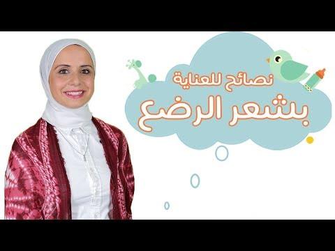 العرب اليوم - شاهد: أشهر أسئلة عن مشاكل الشعر عند الرضّع