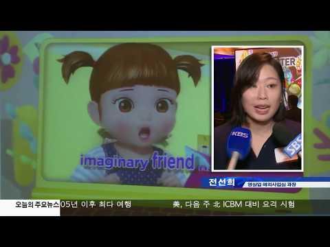 키즈 컨텐츠 전성시대 5.26.17 KBS America News