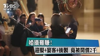 【TVBS採訪加樂福】婚攝難賺! 「迎娶+宴客+後製」竟被開價2千