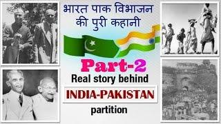 Video भारत पाक विभाजन की पुरी कहानी Part-2 MP3, 3GP, MP4, WEBM, AVI, FLV November 2018