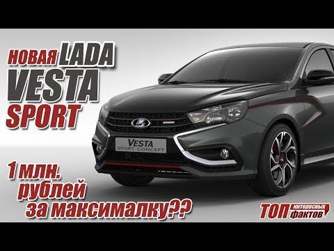 Lada Vesta Sport. Что ждать от новинки за 1 миллион рублей? (видео)