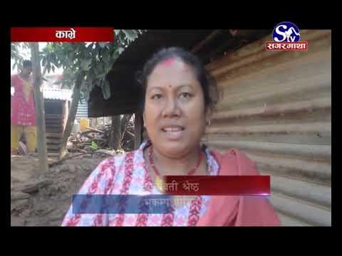 (भूकम्प पीडितको दशैँ #काभ्रे - Duration: 2 minutes, 16 seconds.)