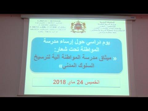 """ميثاق مدرسة المواطنة: آلية لترسيخ السلوك المدني""""، محور يوم دراسي بكلميم"""""""