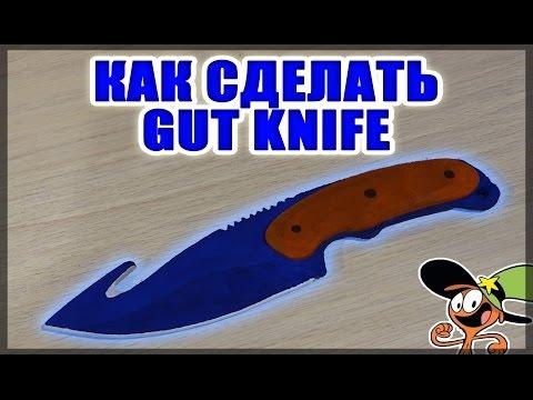 Фото нож крюк кс го чертеж