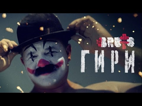 BRUTTO - Гири [Official Music Video]