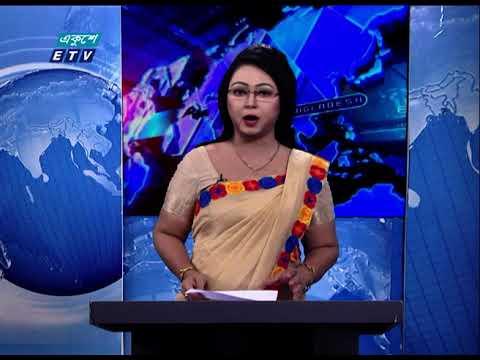 01 Am News || রাত ০১টার সংবাদ || 16 September 2020 || ETV News