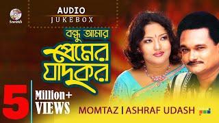 Momtaz Ashraf Udash  Bondhu Amar Premer Jadukor  Full Audio Album  Soundtek