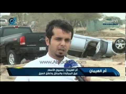تقرير يوضح قوة الأمطار و السيول في الكويت