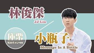 【林俊傑JJ Lin - 小瓶子Message in a bottle】音樂庫|庫栗 KURI.ROOM