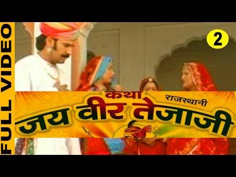 Video Jai Veer Teja ji 1 Part 2 | Hit Rajasthani Katha | Prakash Gandhi | FULL VIDEO download in MP3, 3GP, MP4, WEBM, AVI, FLV January 2017