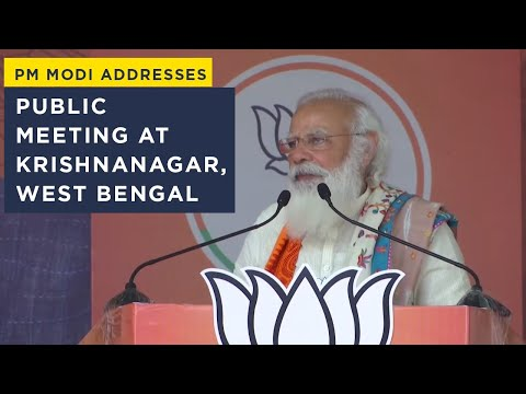 PM Modi addresses public meeting at Krishnanagar, West Bengal