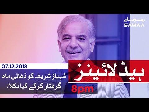 Samaa Headlines - 8PM - 07 December 2018
