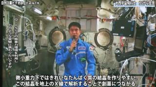 大西宇宙飛行士、「ばりばり仕事したい」-国際宇宙ステーションからの会見で