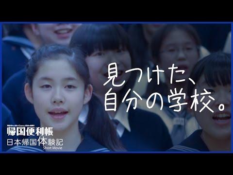 大妻中野中学校高等学校 A・Sさん(中1)