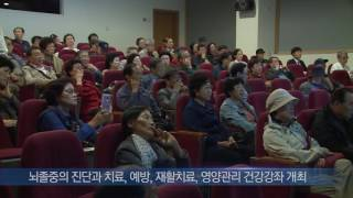 뇌졸중의 날 시민건강강좌 개최 미리보기