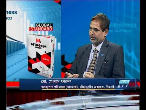 Ekushey Business || মো. গোলাম ফারুক || 27 November 2019 || ETV Business