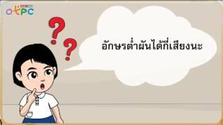 สื่อการเรียนการสอน อักษรต่ำ ป.2 ภาษาไทย