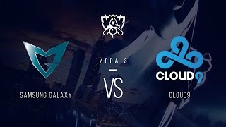 Samsung vs C9, game 3