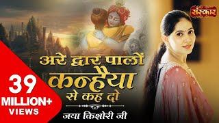 Video अरे द्वारपालों कन्हैया से कह दो । जया किशोरी जी । Most Popular HD Krishna Bhajan MP3, 3GP, MP4, WEBM, AVI, FLV Agustus 2018