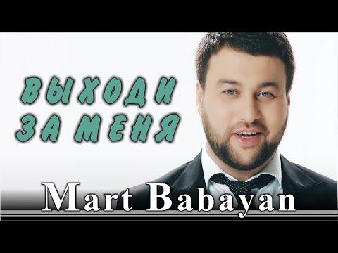 Март Бабаян -\