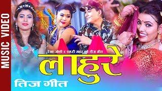 Lahure - Rekha Joshi & MT Mahar
