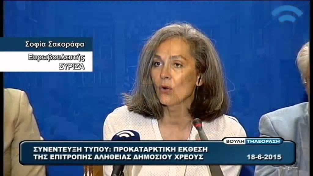 Σοφία Σακοράφα: Συνέντευξη Τύπου Επιτροπής Αλήθειας Δημοσίου Χρέους (18/06/2015)