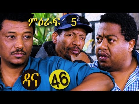ዳና - Dana Drama Season 5 Episode 46