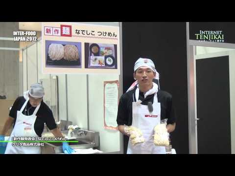 [新作麺発表会] なでしこつけめん - クリタ食品株式会社