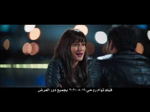 """شاهد- إعلان فيلم """"توأم روحي"""""""