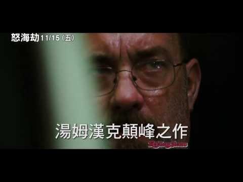 《怒海劫》30秒預告 11/15上映