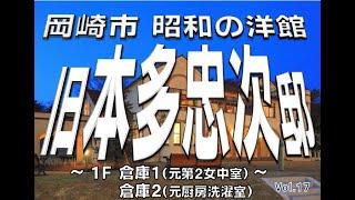 旧本多忠次邸 Vol.17 【1F 倉庫1(元第2女中室)・倉庫2(元暖房洗濯室) 】