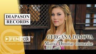 GERGANA DIMOVA – Mama Dimitar dumashe / ГЕРГАНА ДИМОВА – Мама Димитър думаше