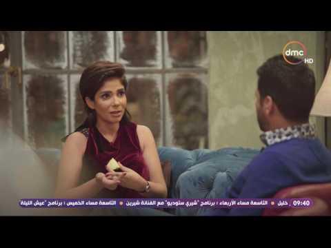 """منى زكي لإياد نصار: """"في بنات مش عايزة تتجوز"""""""
