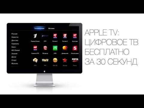 Аррlе ТV: Цифровое ТВ бесплатно за 30 секунд - DomaVideo.Ru